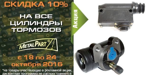 "Скидка 10% на все цилиндры тормозов ""MetalPart"" для УАЗа!"