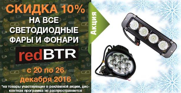 светодиодная фара для уаз