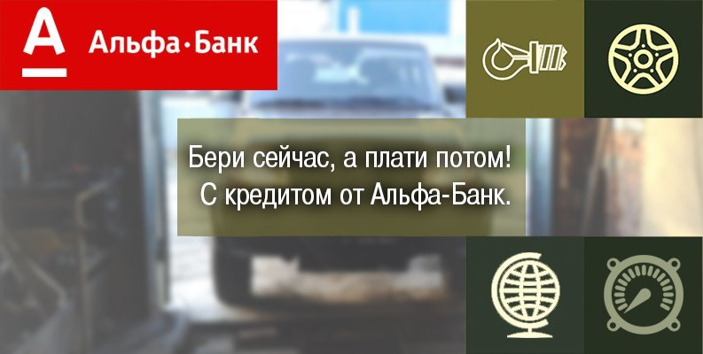 Запчсти для УАЗ в кредит