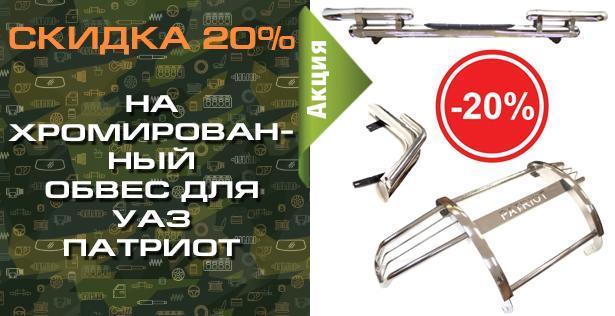 Осенняя распродажа хромированного обвеса для УАЗ Патриот! Цены в пол!