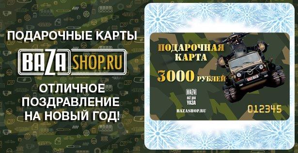 Подарочная карта УАЗ