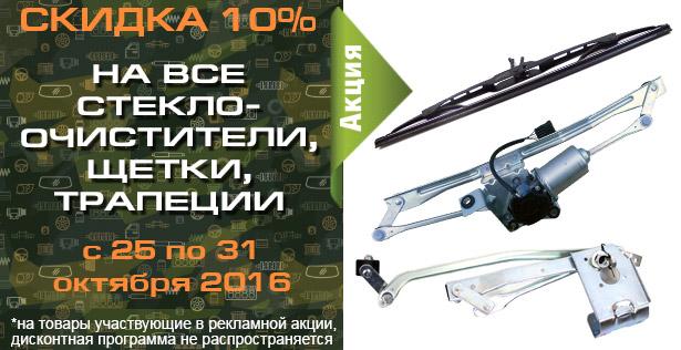 Акция! Скидка 10% на стеклоочистители, трапеции и щетки УАЗ до 31.10.16!