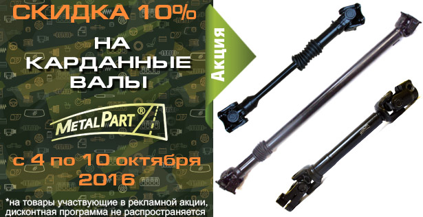 Скидка 10% на карданный вал УАЗ от MetalPart!