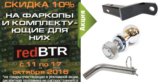 Скидка 10% на фаркопыдля УАЗ redBTR и комплектующие для них!