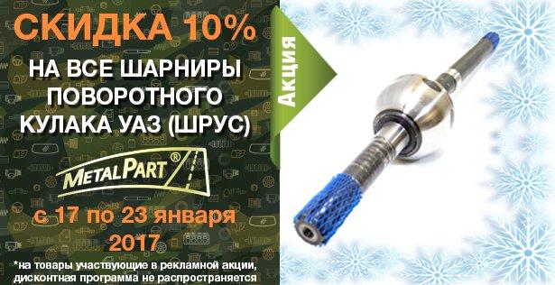 "Скидка 10% на все шарниры поворотного кулака УАЗ (ШРУС) ""MetalPart"""