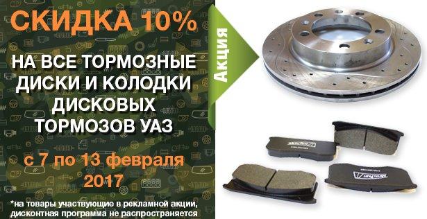 Скидка 10% на все тормозные диски и колодки дисковых тормозов УАЗ