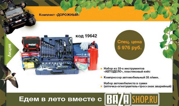 Спец. цена на комплект дорожный до 30.09.17!
