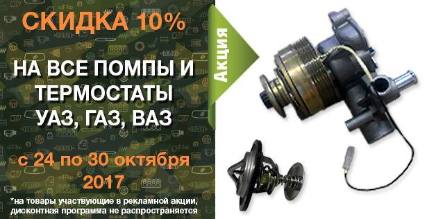 Скидка 10% на все помпы и термостаты УАЗ ВАЗ ГАЗ