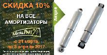 Скидка 10% на все амортизаторы УАЗ MetalPart до 3 апреля!