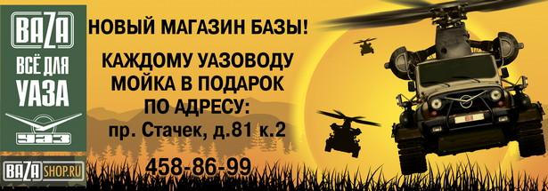 Каждому УАЗоводу до конца лета 1 мойка УАЗа в подарок!
