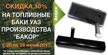 Скидка 10% на топливные баки УАЗ производства