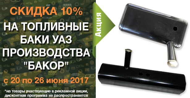 "Скидка 10% на топливные баки УАЗ производства ""БАКОР"" до 26 июня!"