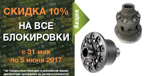 Скидка 10% на все блокировки С 31 мая по 5 июня 2017