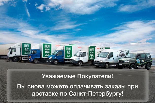 http://spb.bazashop.ru/userfiles/images/akcii_uaz/delivery-bg.JPG