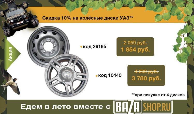 Скидка 10% до 30 сентября на колесные диски УАЗ при покупке от 4 штук