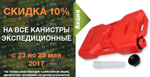 Скидка 10% на канистры экспедиционные с 23 мая по 29 мая 2017