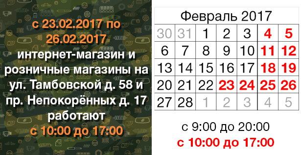 График работы с 23.02.2017 по 26.02.2017