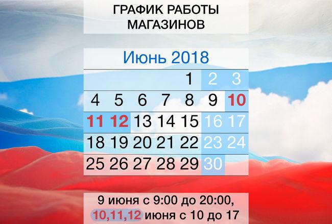 http://spb.bazashop.ru/userfiles/images/akcii_uaz/grafik-raboty-v-iune1.JPG
