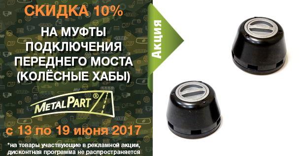 """Скидка 10% на муфты подключения переднего моста (колёсные хабы) """"MetalPart"""" до 19 июля 2017"""