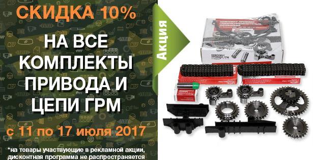 Скидка 10% на все комплекты привода и цепи ГРМ для УАЗ до 17 июля!