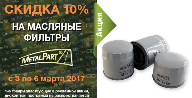 """Скидка 10% на масляные фильтры """"MetalPart"""" для УАЗ"""