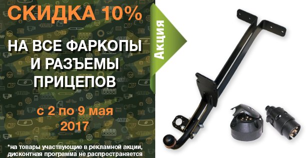 Скидка 10% на все фаркопы и разъемы прицепов до 9 мая!