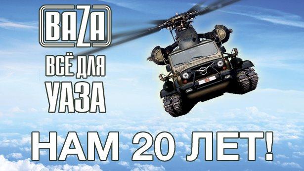 База всё для УАЗа исполнилось 20 лет
