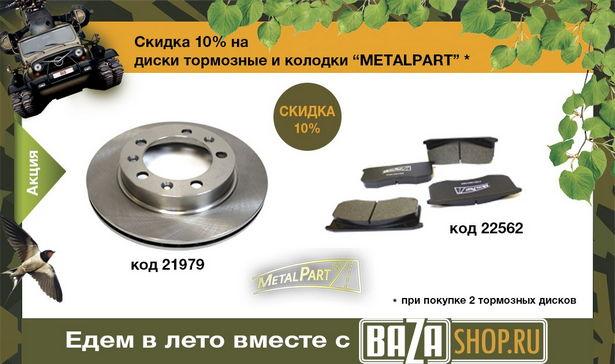 Скидка 10% на тормозные диски и колодки MetalPart до 30.09.17!