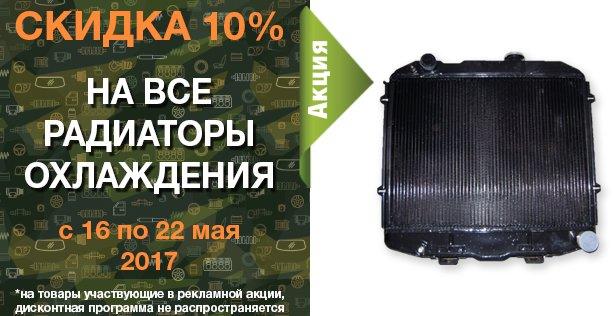 Скидка 10% на все радиаторы охлаждения с 16 по 22 мая 2017