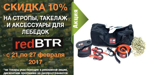 """Акция! Скидка 10% на стропы, такелаж и аксессуары для лебедок УАЗ """"redBTR""""!"""
