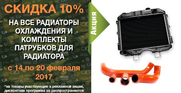 Скидка 10% на все радиаторы охлаждения и комплекты патрубков для радиатора уаз