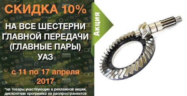 Скидка 10% на все шестерни главной передачи (главные пары) УАЗ