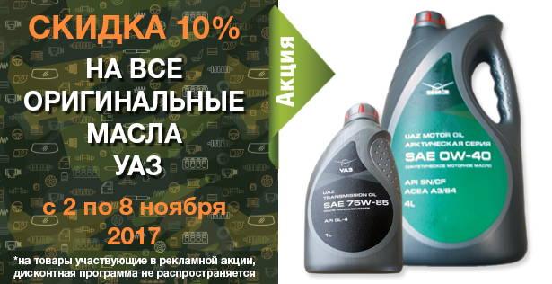 Скидка 10% на все оригинальные масла УАЗ до 8 ноября