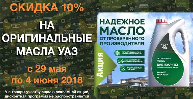 http://spb.bazashop.ru/userfiles/images/akcii_uaz/skidka-na-originalnoe-maslo-uaz.JPG