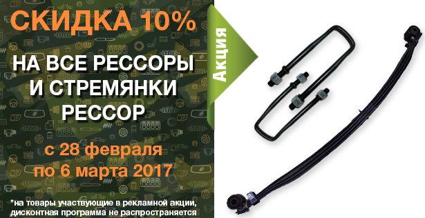 Скидка 10% на все рессоры и стремянки рессор на УАЗ