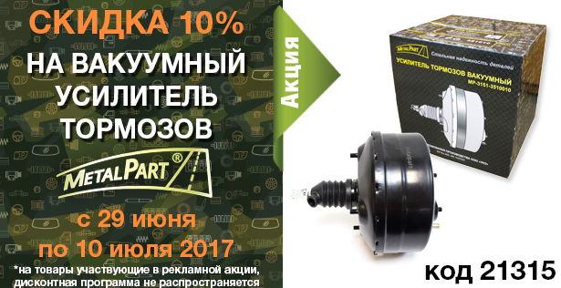 """Скидка 10% на вакуумный усилитель тормозов """"MetalPart"""" до 10 июля!"""