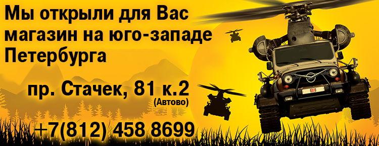 Открытие нового магазина запчастей УАЗ на юго-западе Петербурга!