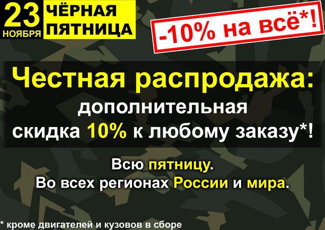 https://spb.bazashop.ru/userfiles/images/akcii_uaz/23-november.JPG